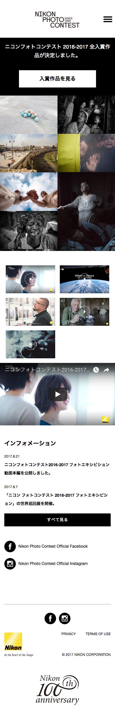 NIKON PHOTO CONTEST / 受賞ページ_1