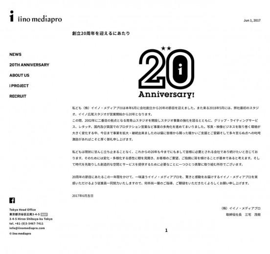 株式会社 イイノ・メディアプロ|Iino Mediapro Co., Ltd. 公式サイト_1