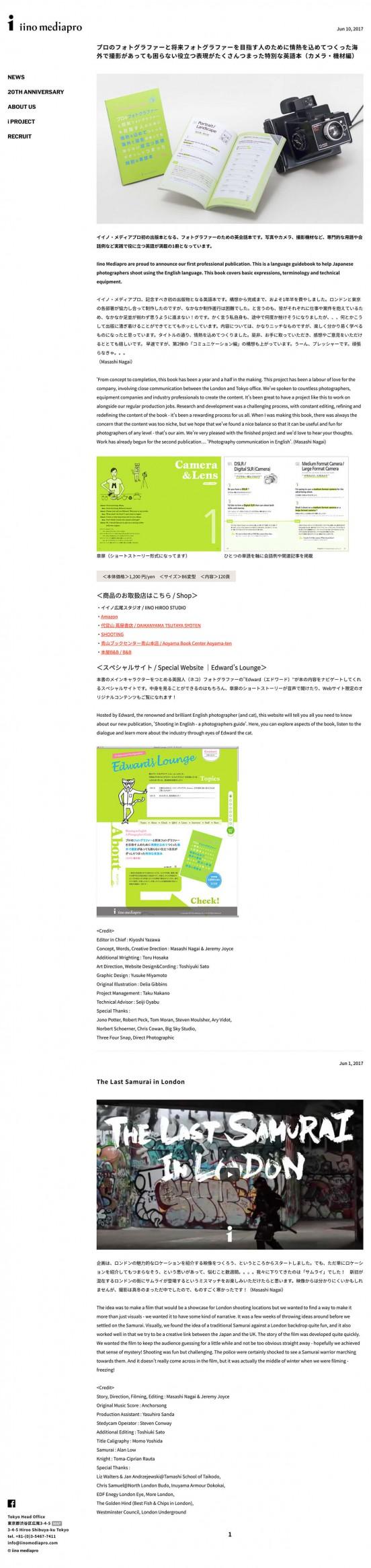 株式会社 イイノ・メディアプロ|Iino Mediapro Co., Ltd. 公式サイト_2