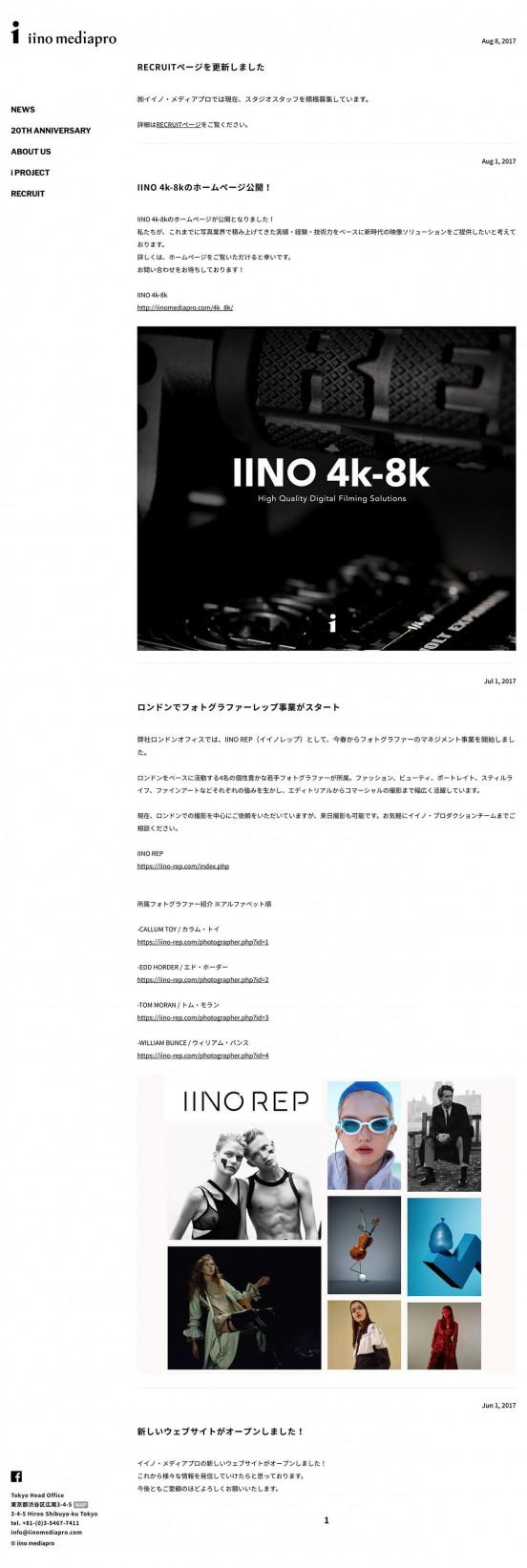 株式会社 イイノ・メディアプロ|Iino Mediapro Co., Ltd. 公式サイト_3