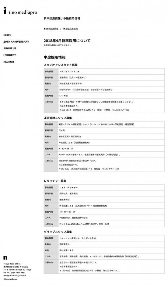 株式会社 イイノ・メディアプロ|Iino Mediapro Co., Ltd. 公式サイト_4