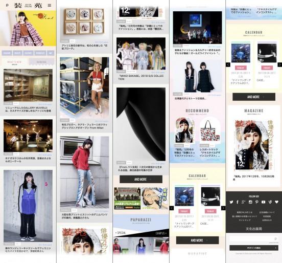 装苑 / SO-EN ONLINE スマートフォンサイト