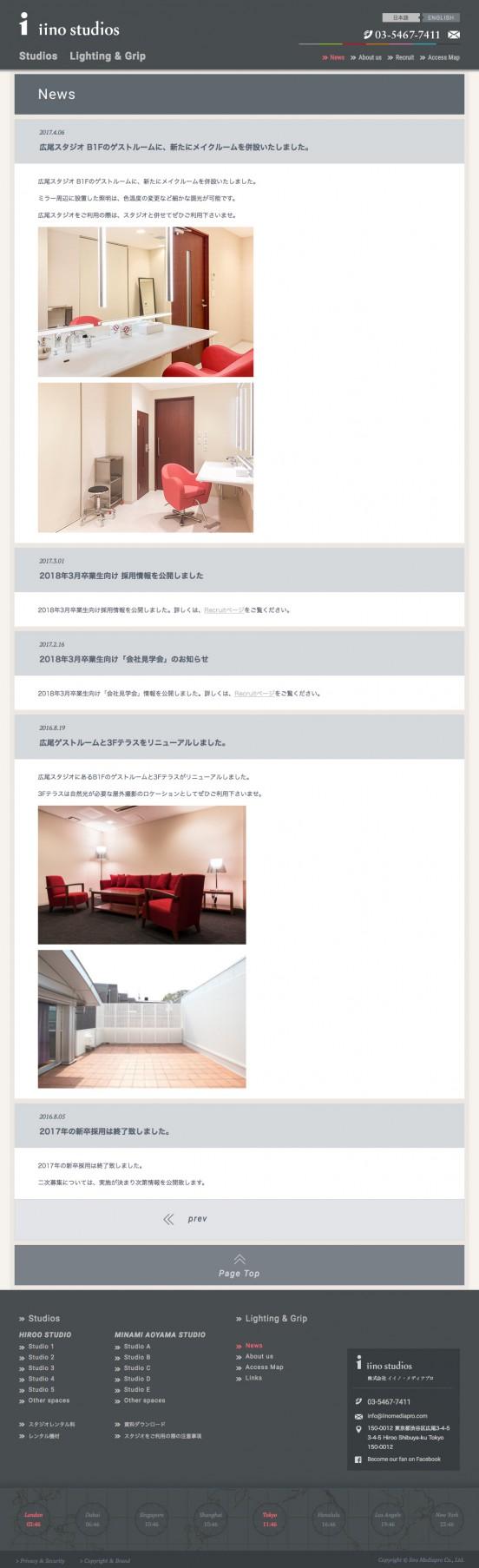 イイノ・広尾スタジオ/南青山スタジオ|株式会社 イイノ・メディアプロ_4