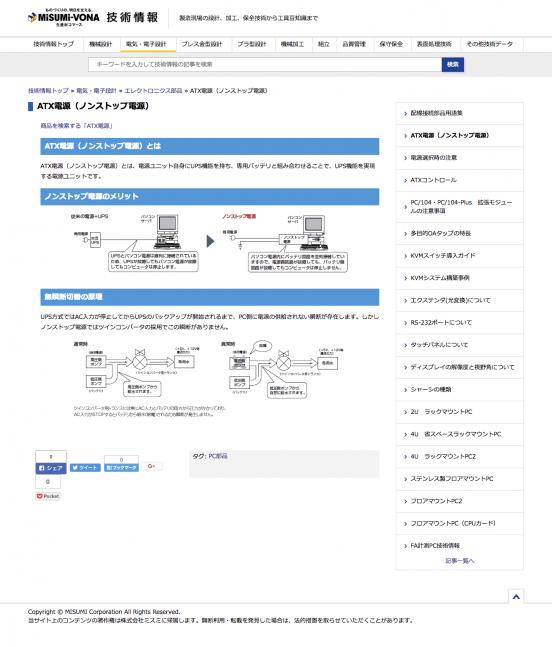 MISUMI 技術情報_2