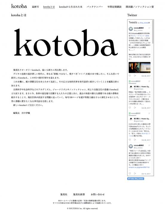 多様性を考える言論誌[集英社クォータリー]kotoba(コトバ)_1