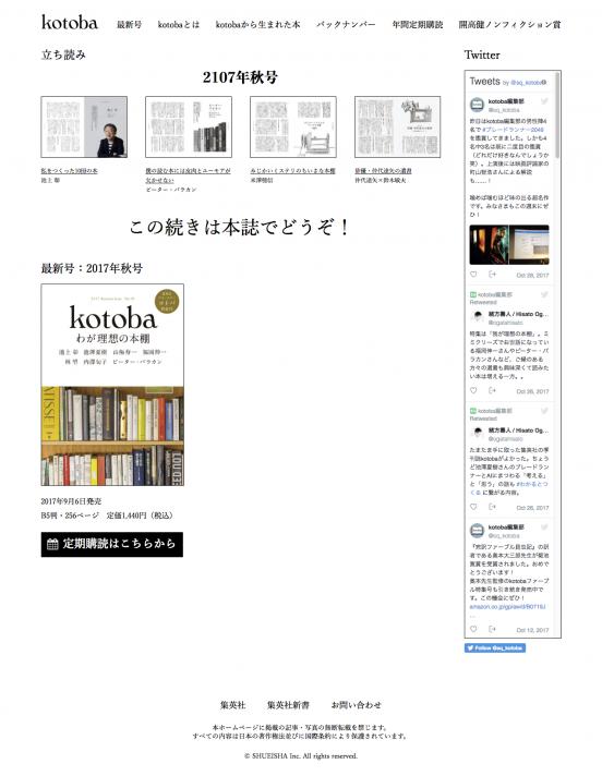 多様性を考える言論誌[集英社クォータリー]kotoba(コトバ)_3