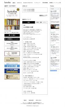 多様性を考える言論誌[集英社クォータリー]kotoba(コトバ)