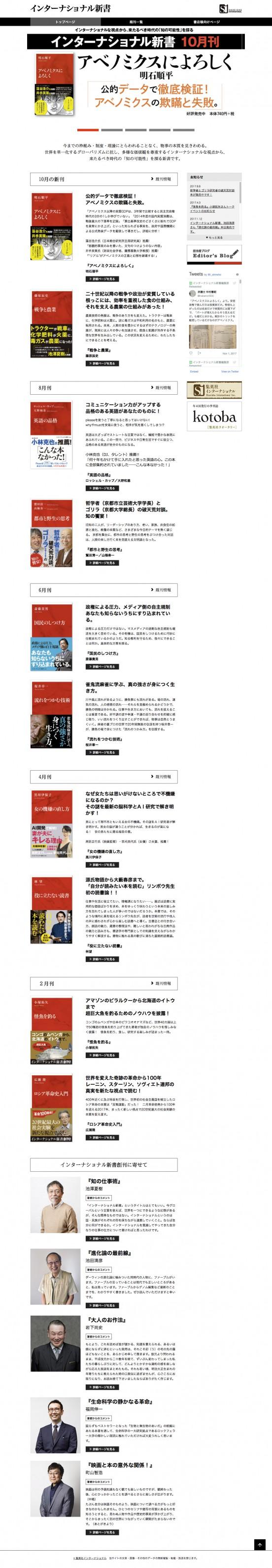 インターナショナル新書 | 集英社インターナショナル