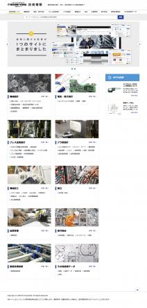MISUMI 技術情報
