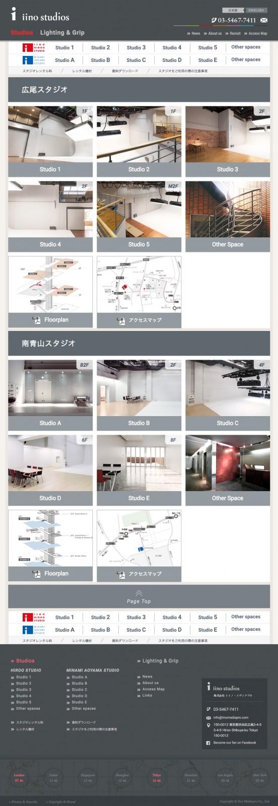 イイノ・広尾スタジオ/南青山スタジオ|株式会社 イイノ・メディアプロ_1